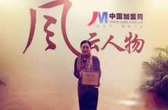 玛酷机器人荣获2016中国加盟产业金鼎奖