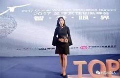 """玛酷机器人荣获2017全球女性创新峰会""""十大女性创新品牌""""奖"""