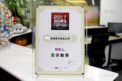 """贝尔科教集团当选""""2017创业黑马TOP100之十大最具潜力公司"""""""