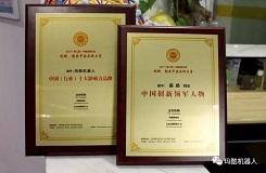 第二届中国创新论坛玛酷机器人收获两项大奖,吹响2018集结号!
