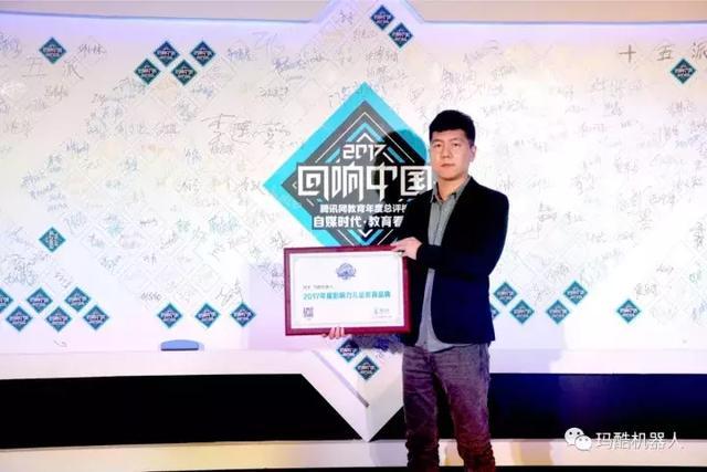 """玛酷机器人荣获腾讯2017""""回响中国""""年度影响力儿童教育品牌"""
