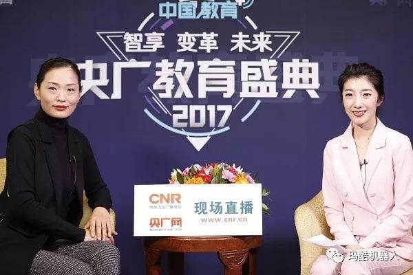 央广网专访玛酷机器人总经理裘杨女士