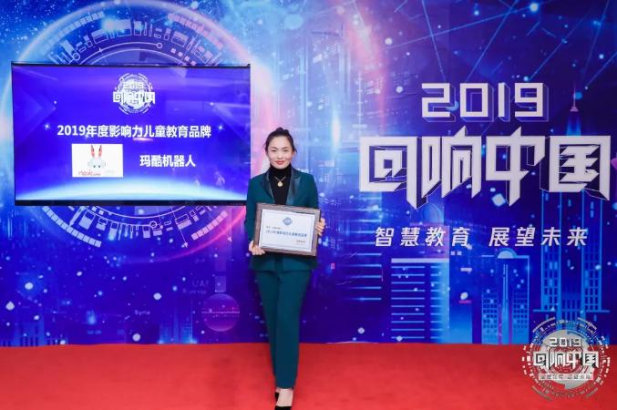 """2019""""回响中国""""教育年度总评榜盛典,腾讯专访贝尔科教联合创始人、玛酷机器人总经理裘杨"""