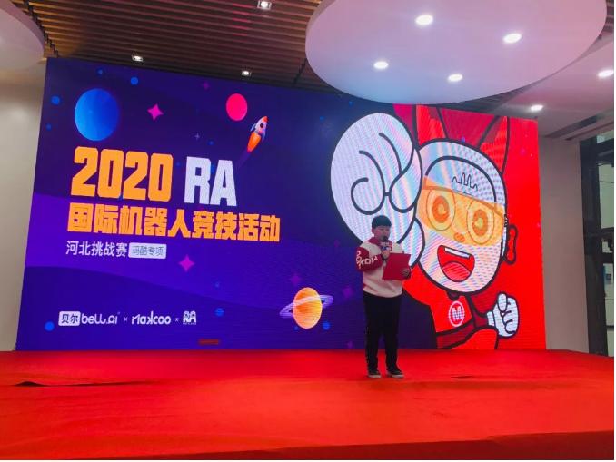 2020RA国际机器人竞技活动河北赛区比赛今日开赛