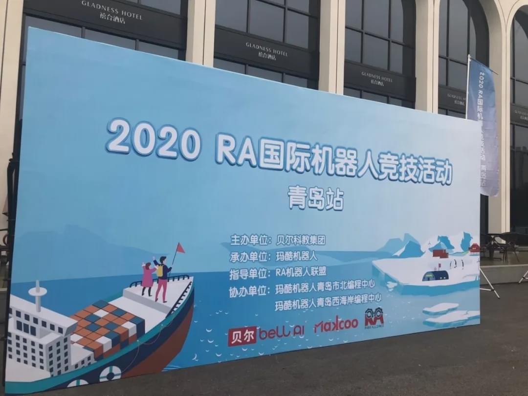 2020RA国际机器人竞技活动青岛挑战赛圆满结束!