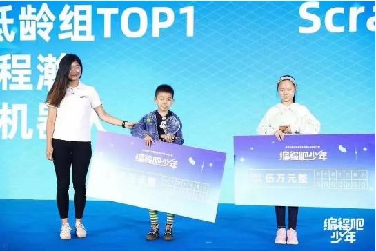 夺冠!热烈祝贺玛酷机器人北京西红门学员荣获阿里国赛低龄组冠军!