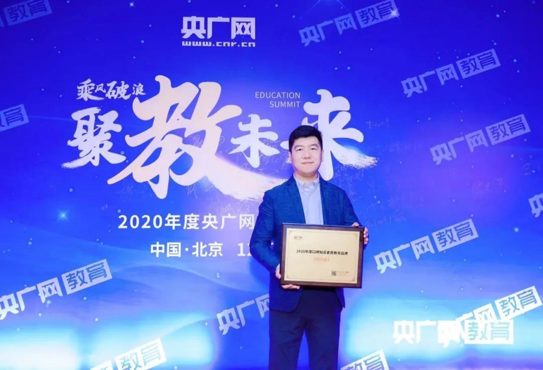 """玛酷机器人荣获央广教育盛典""""2020年度口碑知名素质教育品牌""""奖项!"""