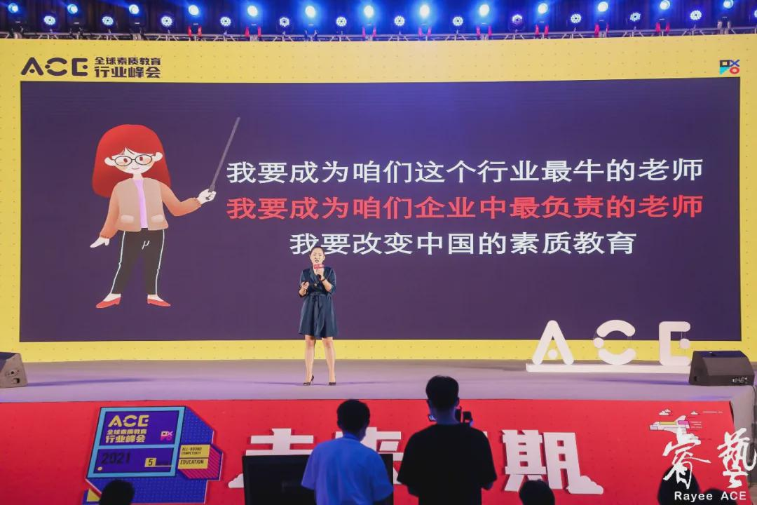 贝尔科教联合创始人裘杨出席2021ACE全球素质教育行业峰会,分享教育企业健康发展之路